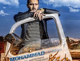 دانلود آهنگ جدید محمد عنبرستانی به نام واسه يه لحظه