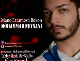 دانلود آهنگ جدید محمد نیسانی به نام منو فراموش بکن
