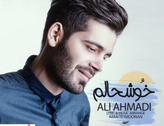 دانلود آهنگ جدید علی احمدی به نام خوشحالم