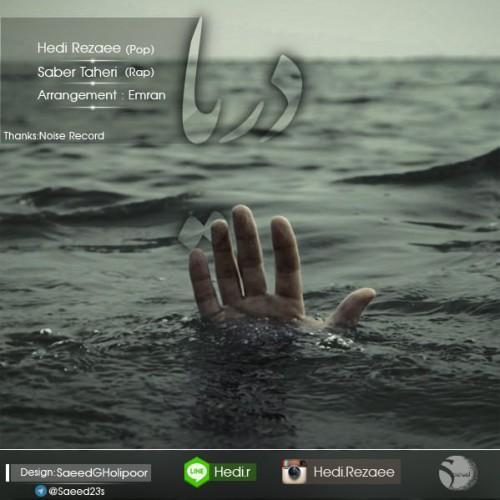 دانلود آهنگ جدید حدی رضایی و صابر طاهری به نام دریا