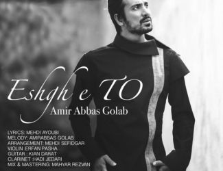 دانلود آهنگ جدید امیر عباس گلاب به نام عشق تو
