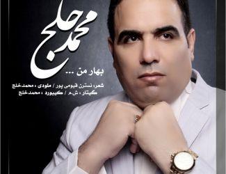 دانلود آهنگ جدید محمد خلج به نام بهار من