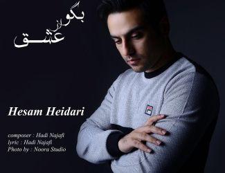 دانلود آهنگ جدید حسام حیدری به نام بگو از عشق