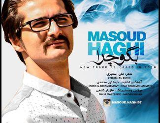 دانلود آهنگ جدید مسعود حقی به نام بگو چرا
