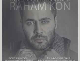 دانلود آهنگ جدید محمد حسین رابودان به نام رهام کن