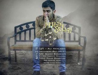 دانلود آهنگ جدید علی جلیلی به نام رویای دیروز