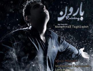 دانلود آهنگ جدید محمد تقی زاده به نام باران