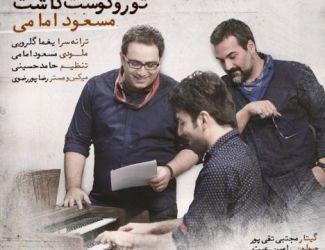 دانلود آهنگ جدید مسعود امامی
