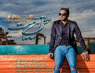 دانلود آهنگ جدید محمد عنبرستانی به نام واسه یه لحظه