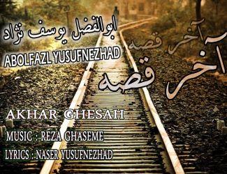 دانلود آهنگ جدید ابوالفضل یوسف نژاد به نام آخر قصه