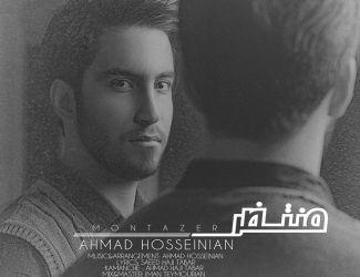 دانلود آهنگ جدید احمد حسینیان به نام منتظر