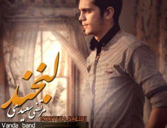 دانلود آهنگ جدید مرتضی سعیدی به نام لبخند