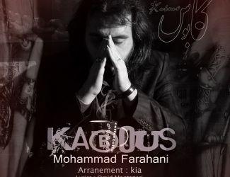 دانلود آهنگ جدید محمد فراهانی به نام کابوس