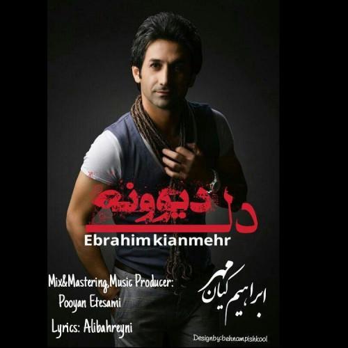 دانلود آهنگ جدید ابراهیم کیان مهر به نام دل دیونه