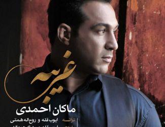 دانلود آهنگ جدید ماکان احمدی به نام غریبه