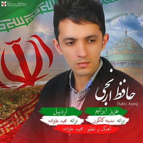 دانلود دو آهنگ جدید حافظ ارنجی به نام های عزیز ایرانیم و اردبیل