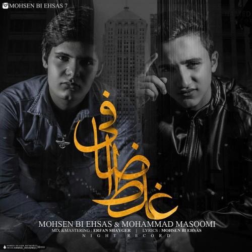 دانلود آهنگ جدید محسن بی احساس و محمد معصومی به نام غلط اضافی
