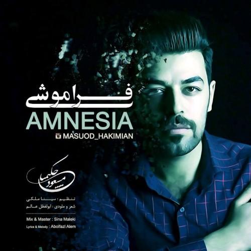 دانلود آهنگ جدید مسعود حکیمیان به نام فراموش