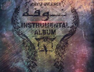 دانلود آلبوم اینسترومنتال از امونس به نام نوفه