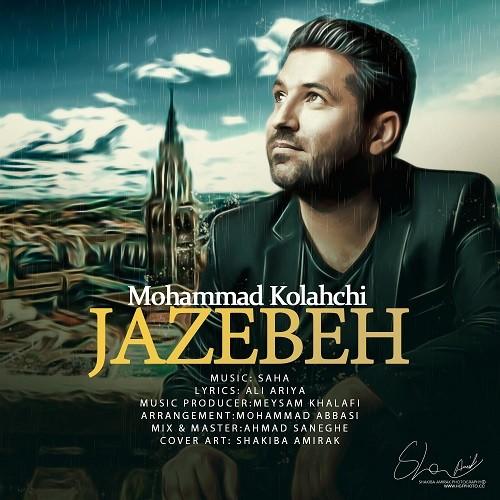 دانلود آهنگ جدید محمد کلاهچی به نام جاذبه