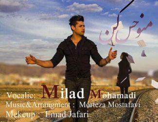 دانلود آهنگ جدید میلاد محمدی به نام منو حس کن