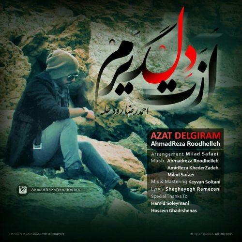 دانلود آهنگ جدید احمدرضا رودحله به نام ازت دلگیرم