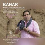 دانلود آهنگ جدید محمد خلج به نام بهار