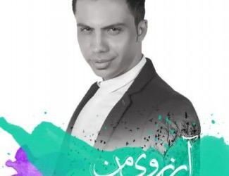 دانلود آلبوم جدید وحید بهشتی به نام آرزوی من