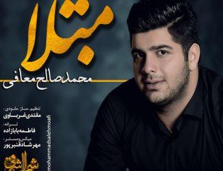 دانلود آهنگ جدید محمد صالح معافی به نام مبتلا
