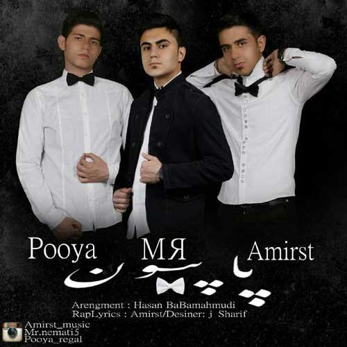 دانلود آهنگ جدید Pooya-M R-Amirst به نام پاپیون