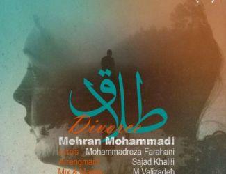 دانلود آهنگ جدید مهران محمدی به نام طلاق