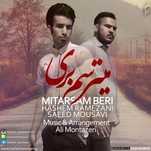 دانلود آهنگ جدید هاشم رمضانی و سعید موسوی به نام میترسم بری