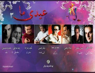 دانلودآلبوم جدید Various Artists به نام عیدی ما