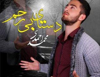 دانلود آهنگ جدید محمد احمدی به نام دستای بی رحم