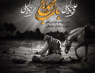 دانلود آهنگ جدید محمد و علی زندوکیلی به نام باب الحوائج