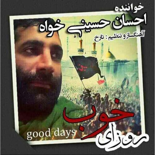 دانلود آهنگ جدید احسان حسینی خواه به نام روزای خوب
