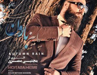 دانلود آهنگ جدید مجتبی مصری به نام بارون پاییز