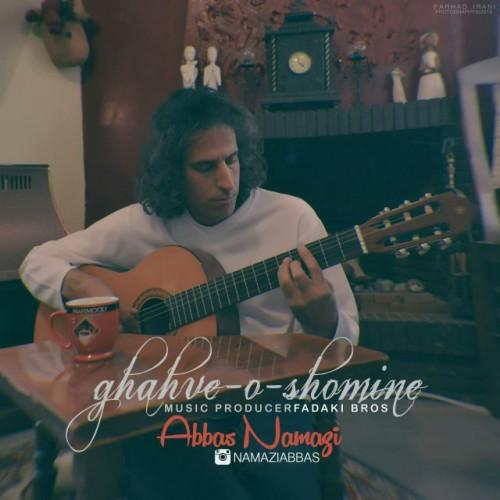 دانلود آهنگ جدید عباس نمازی به نام قهوه و شومینه