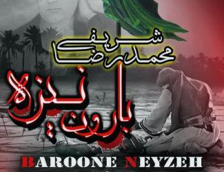 دانلود آهنگ جدید محمدرضا شریف به نام بارون نیزه