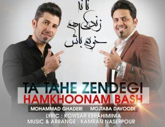 دانلود آهنگ جدید محمد قادری و داوودی به نام تا ته زندگی هم خونم باش