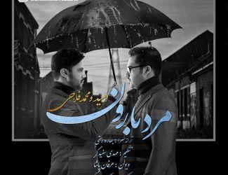 دانلود آهنگ جدید امید و محمد فلاحی به نام مرد بارون