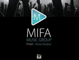 دانلود موزیک ویدیو جدید علیرضا رنجبر به نام گروه میفا موزیک