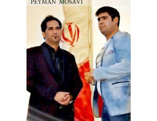 دانلود آهنگ جدید محمود تقی زاده و پیمان موسوی به نام وطن