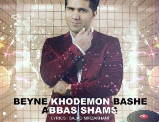 دانلود آهنگ جدید عباس شمس به نام بین خودمون باشه
