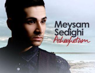 دانلود آهنگ جدید میثم صدیقی به نام عاشقتم