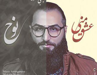 دانلود دو آهنگ جدید مجتبی مصری به نام عشق منی و نوح