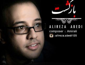 دانلود آهنگ جدید عليرضا عابدي به نام بازگشت