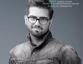 دانلود آهنگ جدید علی حسین مردی به نام عاشقتم