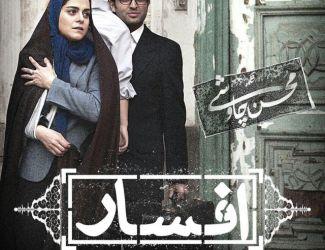 دانلود آهنگ جدید محسن چاوشی به همراهی سینا سرلک به نام افسار
