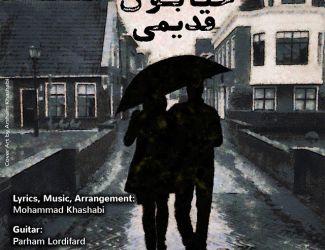 دانلود آهنگ جدید محمد خشابی به نام خیابون قدیمی